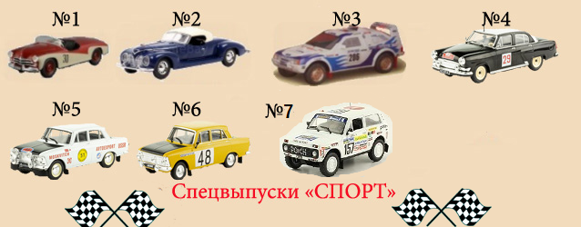 Автолегенды СССР Спецвыпуски - сканы выпусков