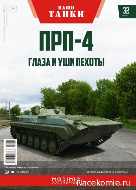 Наши Танки №32 - ПРП-4