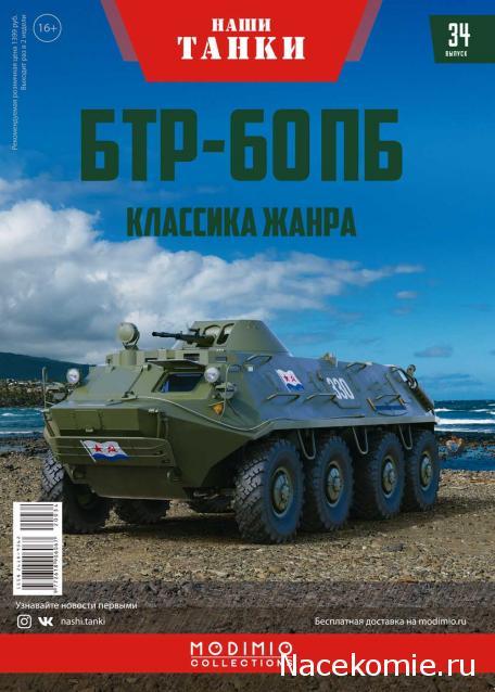 Наши Танки №34 - БТР-60ПБ
