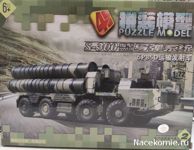 Пусковые установки С-300 и Тополь от Puzzle model