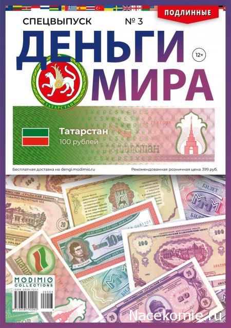 Деньги Мира Спецвыпуск №3 - 100 рублей Татарстана