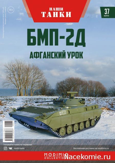 Наши Танки №37 - БМП-2Д