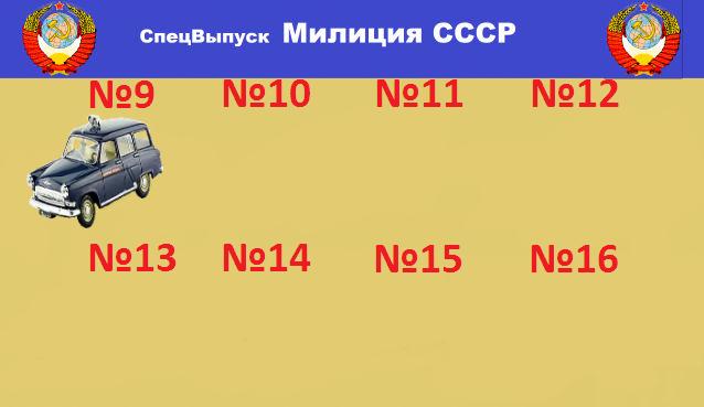 Автолегенды СССР Спецвыпуски - График выхода и обсуждение