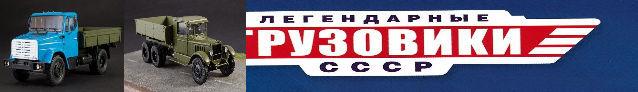 Легендарные Грузовики СССР - График выхода и обсуждение