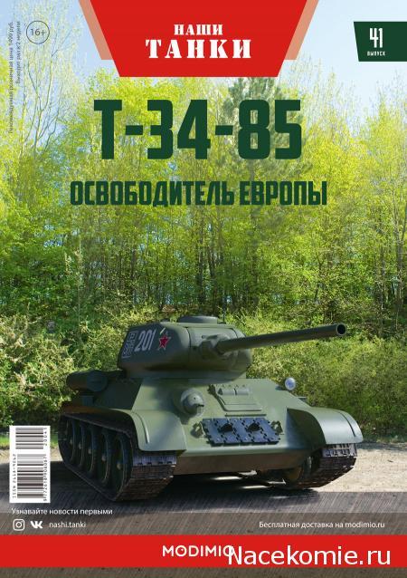 Наши Танки №41 - Т-34-85
