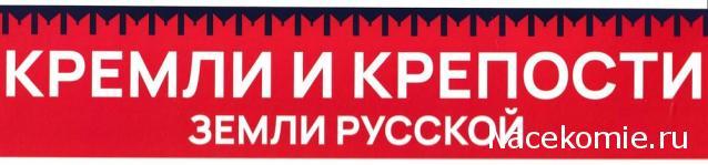 Кремли и Крепости - Сканы выпусков