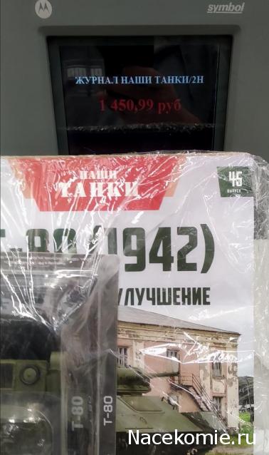 Наши Танки №45 - Т-80 (1942)