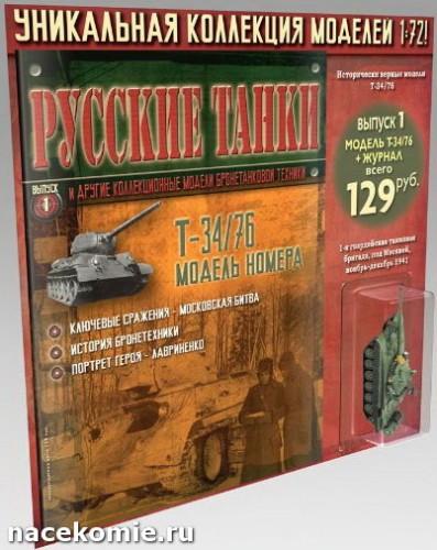Русские танки журнал с моделью танка