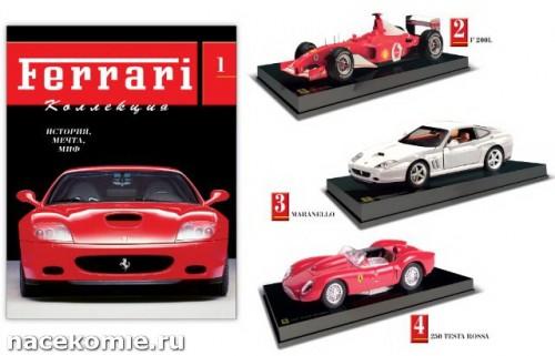Коллекция Ferrari журнал с моделью феррари