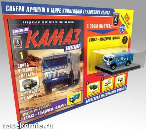 Коллекция Камаз журнал с моделью Камаза