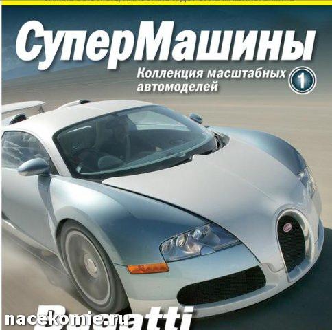 Супер машины журнал с моделью машины