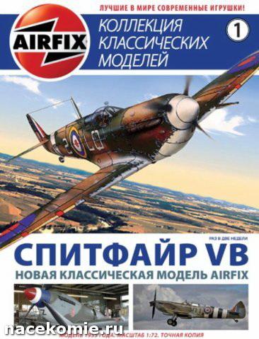 Сборные модели AirFix журнальная серия