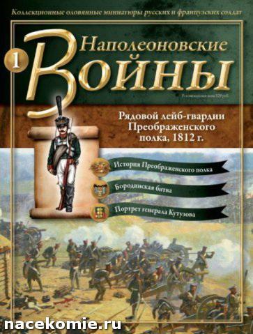 Наполеоновские войны журнал с оловянным солдатиком