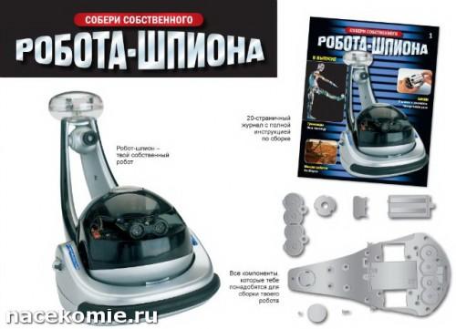 Собери робота шпиона журнал с деталями робота