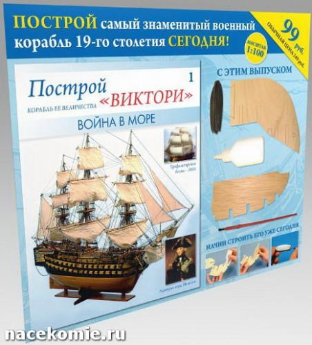 Построй Виктори журнал с деталями корабля