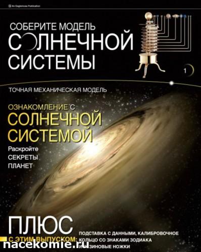 Модель солнечной системы журнальная серия