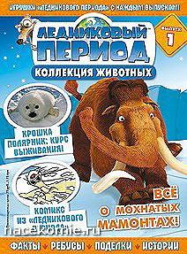 Журнал Ледниковый период. Коллекция животных