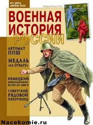 Великие Победы. Военная История России.
