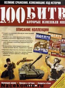 100 Битв журнал