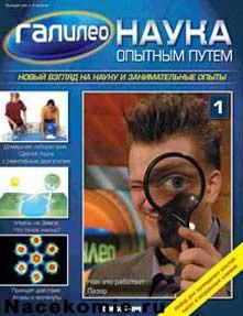 журнал Галилео Наука опытным путем
