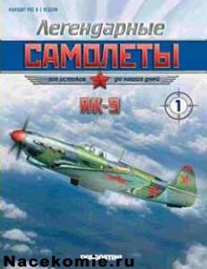 Журнал Легендарные самолеты