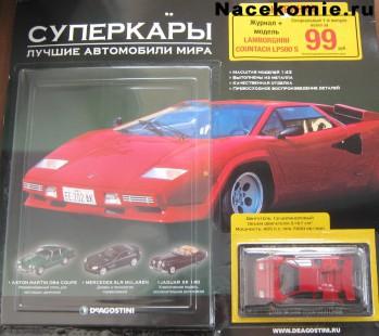Журнал Суперкары Лучшие автомобили мира