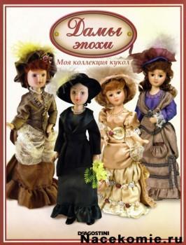 Дамы Эпохи Моя коллекция Кукол Журнал
