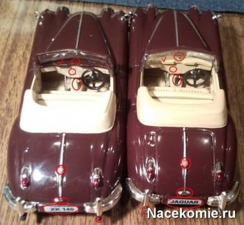 Суперкары сравнение тестовой и основной серии Выпуск №4 jaguar xk140