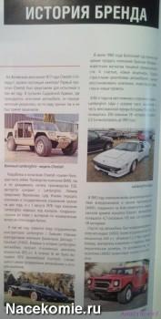 журнал Лучшие Автомобили Мира