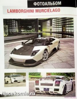 Эксмо Лучшие Автомобили Мира