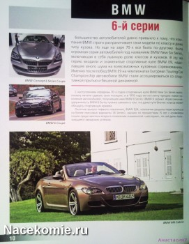 Лучшие автомобили мира Эксмо