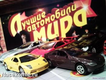Модели Лучшие автомобили мира (Эксмо)