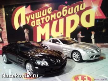 Модели Лучшие автомобили мира (Эксмо) и Суперкары (Деагостини)