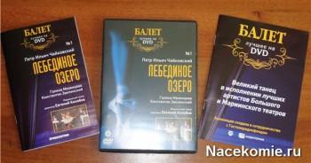журнал Балет Лучшее на DVD