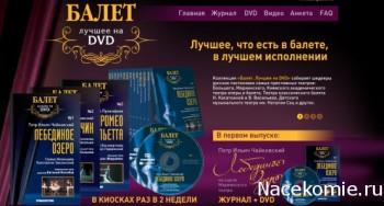 Балет Лучшее на DVD