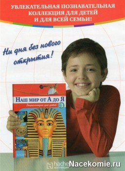 Наш мир от А до Я энциклопедия для детей