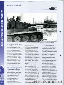 Журнал Соберите танк Тигр обзор первого выпуска