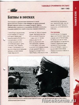 Журнал Соберите танк Тигр