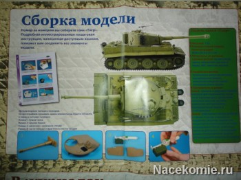 Журнал танк Тигр