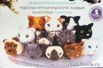 игрушки The Cat Collection