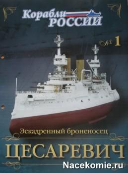 Журнал Эскадренный Броненосец Цесаревич от ооо Моделист