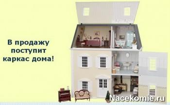 Дом Мечты журнал с игрушечной мебелью
