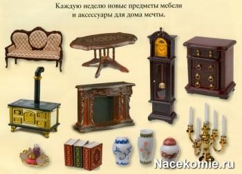 Дом Мечты журнал с предметами мебели в миниатюре