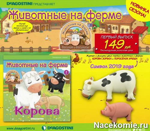 Коллекция «Животные на Ферме Василия и Василисы» (ДеАгостини)