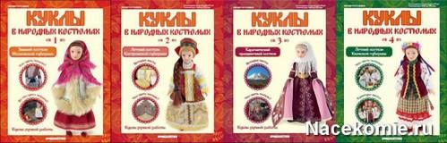 Коллекция кукол в народных костюмах (DeAgostini)