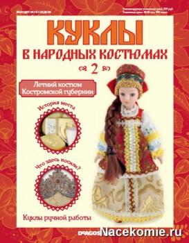 Куклы в Народных Костюмах №2 Кукла в летнем наряде Костромской губернии
