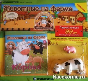 журнал Животные на Ферме Василия и Василисы (ДеАгостини)