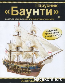 Журнал Парусник Баунти - Соберите модель мятежного корабля