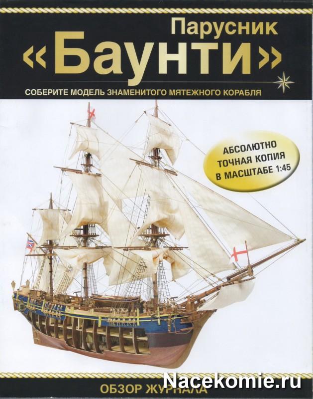 Корабль «Баунти» – один из