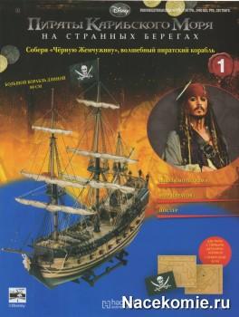 Журнал Пираты Карибского Моря Собери Черную Жемчужину
